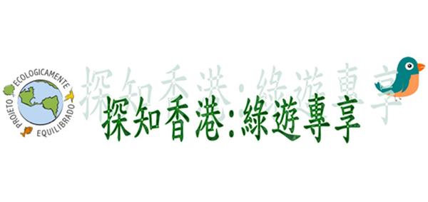 <b>探知香港- 綠遊專享</b>