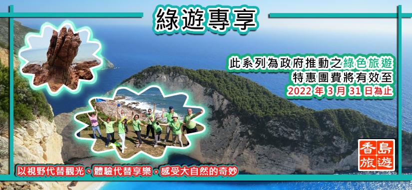 <b> </b>  探知香港- 綠遊專享