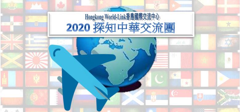 <b>2020探知中華 策勵同行交流團</b>為學校提供兩岸四地中華地區交流團可按個別要求設計行程