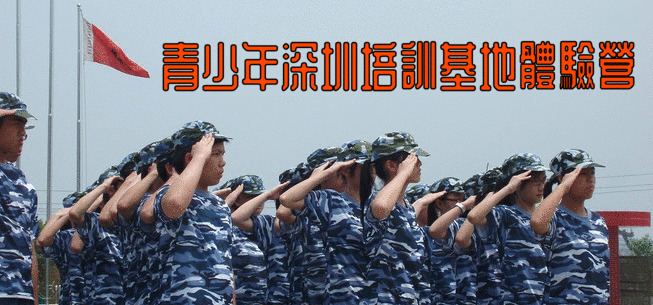 <b>青少年深圳培訓基地體驗之旅</b>讓學生感受中國式軍隊訓練,加強學生綜合素養實踐教育